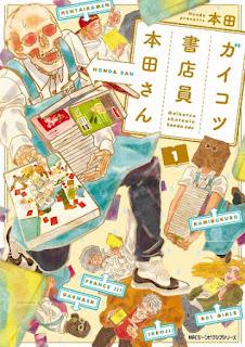 [本田] ガイコツ書店員 本田さん 第01-02巻