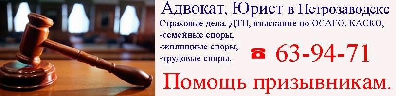 Юрист Петрозаводска. Адвокат.Автоюрист.