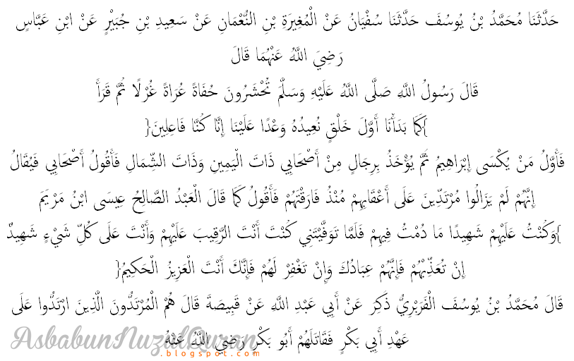 Qur'an Surat al Anbiya ayat 104