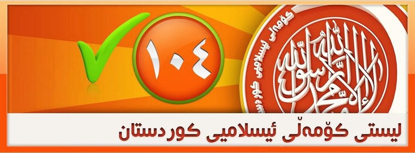 كۆمهڵی ئیسلامی كوردستان