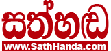 SathHanda - සත්හඬ  | Sinhala News | Lanka News Sinhala