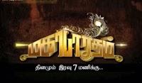 Mahabharatham - 21-05-2014