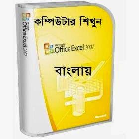 Microsoft Exel Tutorial