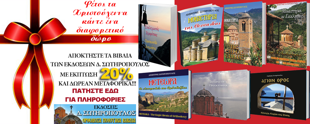 http://hellas-orthodoxy.blogspot.com/2015/11/20_16.html