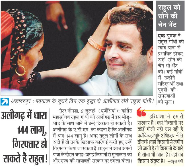 hindi paper news today