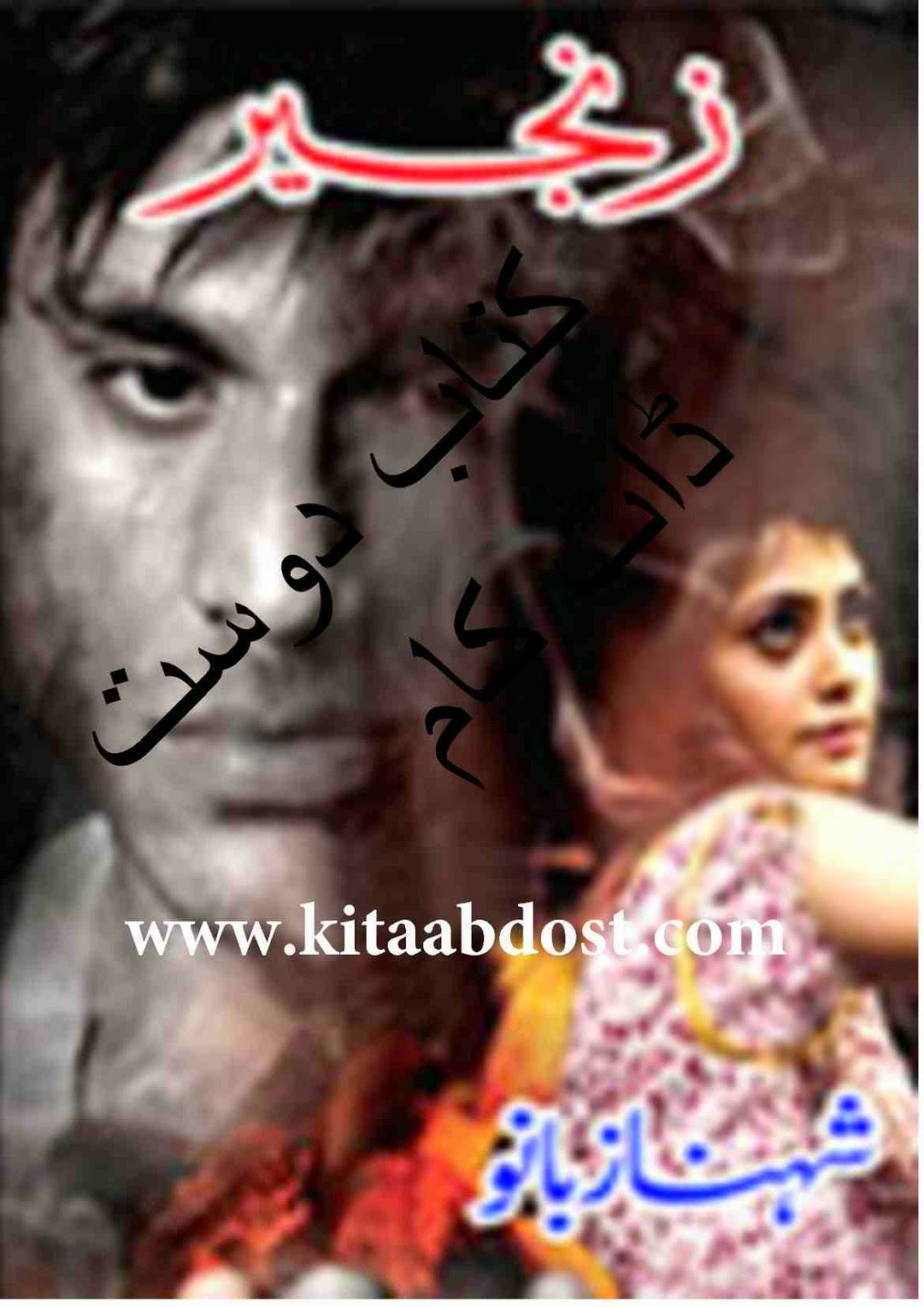 Zanjeer Novel By Shehnaz Bano Part 2 Read Online