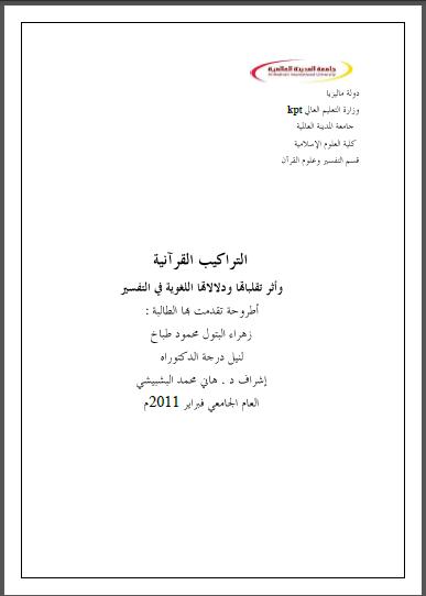 التراكيب القرآنية وأثر تقلباتها ودلالته اللغوية في التفسير- رسالة دكتوراه