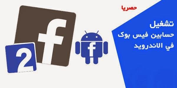 شرح تشغيل حسابين فيسبوك على اندرويد فى وقت واحد