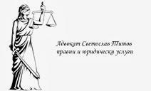 Адвокат Светослав Титов