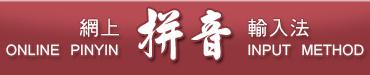 Pinyin Input