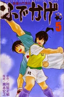 修羅の門異伝 ふでかげ 01-06 zip rar Comic dl torrent raw manga raw