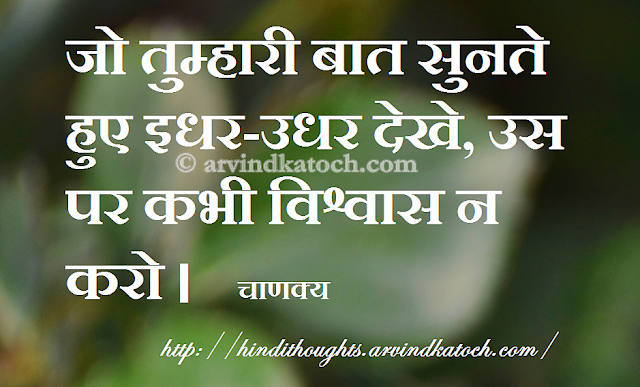 Chanakya, Hindi Thought, Trust, Person, Talking,