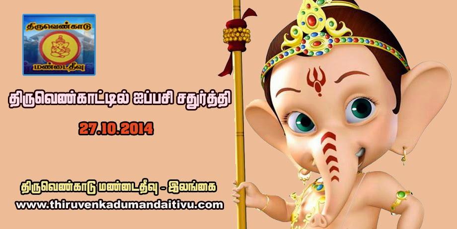 http://www.thiruvenkadumandaitivu.com/2014/10/27102014.html