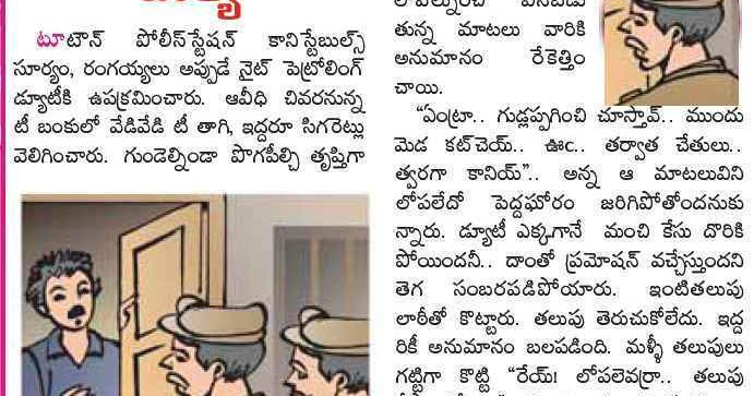 Telugu crime stories