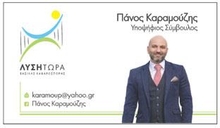 Πάνος Καραμούζης υποψήφιος δημοτικός σύμβουλος Δήμου Χαλκιδέων
