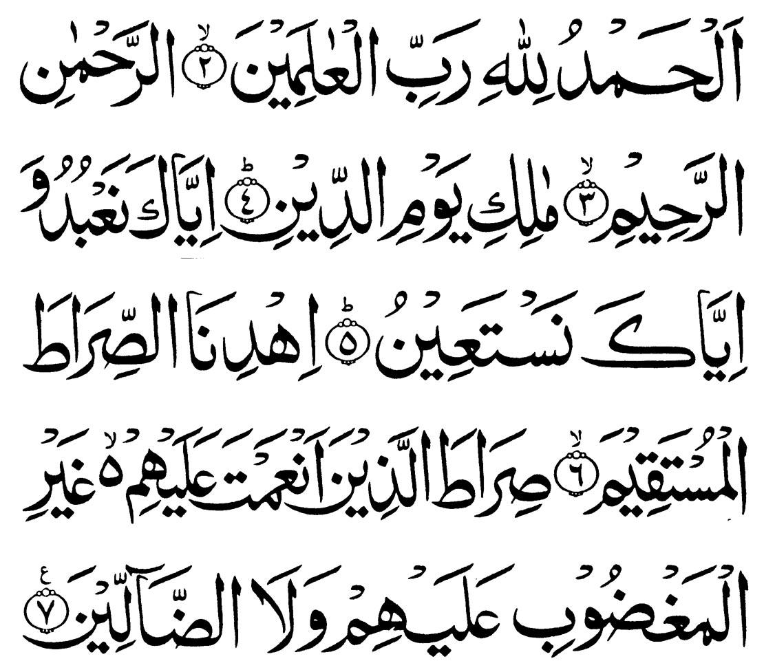 Surah hamd islamic Images of calligraphy