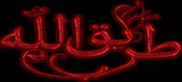 طريق الله - Allahway