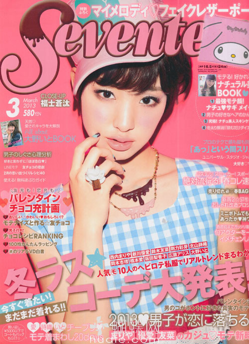 Seventeen (セブンティーン) March 2013 Gouriki Ayame 剛力彩芽 jmagazines