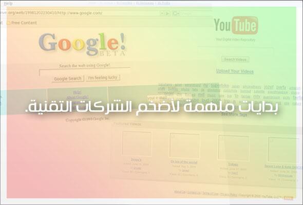 جوجل، يوتيوب، سنابتشات، فيسبوك .. بدايات ملهمة لأضخم المشاريع التقنية