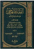 Kitab Al-Fiqh Al-Manhaji