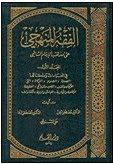 Kitab Al-Fiqh Al-Manhaji