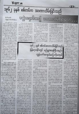 Bo Hin Thar – ၁၉၆၂ ခုႏွစ္ စစ္တပ္အာဏာသိမ္းျခင္းသည္ မလြဲမေရွာင္သာ၍ အာဏာသိမ္းျခင္းေလာ