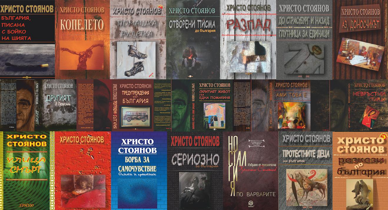ХРИСТО СТОЯНОВ (hristostoianov.blogspot.com)