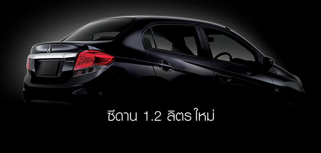 Honda Brio Sedan, Honda Brio Sedan price, Honda Brio Sedan launch India , Honda Brio Sedan specifications, Honda Brio Sedan car, Honda Brio Sedan images, Honda Brio Sedan diesel, Honda Brio Sedan 2013