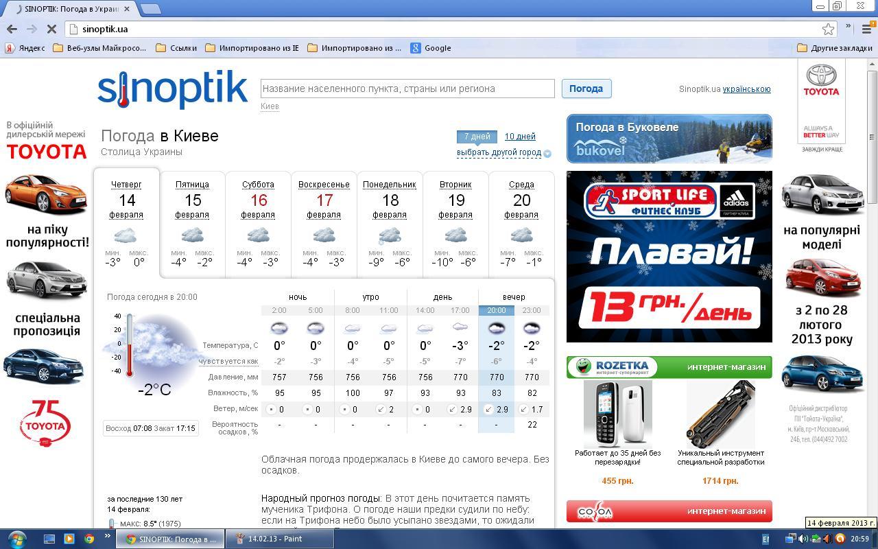 Погода томск 14 дней гисметео