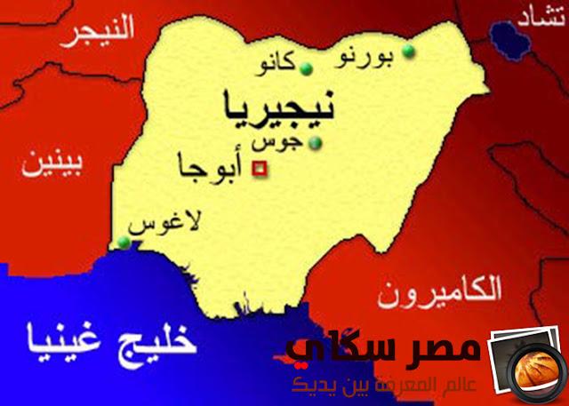 أهم المدن النيجيرية والعلاقات المصرية النيجيرية