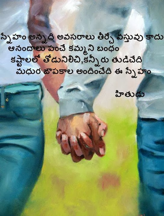 love birds images with quotes in telugu images