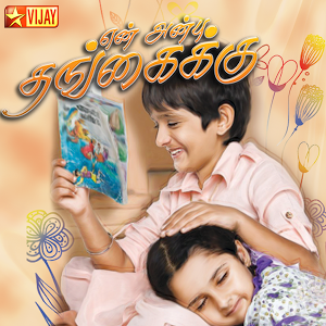 En Anbu Thangaikku 01-09-2015 – Vijay TV Serial 01st September 2015 Episode 170 Youtube Dailymotion HD Watch Online Live