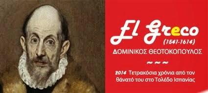 [1541 ΗΡΑΚΛΕΙΟ ΚΡΗΤΗΣ - ΒΕΝΕΤΙΑ - ΡΩΜΗ - ΤΟΛΕΔΟ ΙΣΠΑΝΙΑΣ 1614]