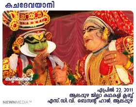 KachaDevayani Kathakali: Madavoor Vasudevan Nair as Sukran, Kalamandalam Gopi as Kachan and Margi Vijayakumar as Devayani. Appreciation by Haree for Kaliyarangu.