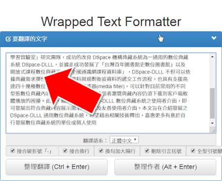 Wrapped Text Formatter 庄要翻議的文安J M4 K o 1 o i 0 HE 細統DSpaceDLLL ,二鯨MM扭屠了 皋皇#回書 虹9回老蝕DLX Lo ee ttl ETS sR ER EE DSpace-DLLL FEA] LK IEE REL ESR RE RES TERE hAAXES EHR低p38 media filter 5] LA#H Et BATH AFR 城作K p HE ATHAS NA FEES IRR REARS It v. To DLLL Susu薩#素2代#面,卯 E不REEAENE AXSENBREZ DSpace-DLLL ER#MAEAL ni mARRIEY EES2EERA TRESS REN BREA ER 4 g M 虹刃 4 1克排g提行 克拉紅M奇棍 周刊#託基同全 31MM 莊理翻識 Ctl ﹢ Enter藤理作者 A ﹢ Enter﹚