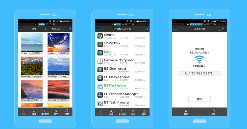 ES檔案瀏覽器: Android 職人文件管理首選11大功能