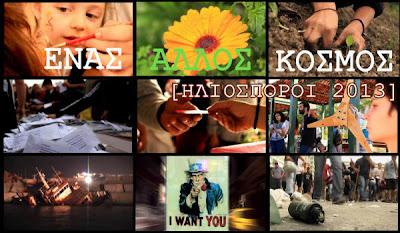 Ένας άλλος κόσμος - Ολόκληρο το ντοκιμαντέρ [Ηλιόσποροι 2013]