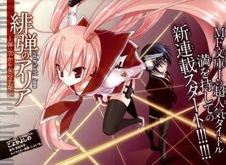 Aria the Scarlet Ammo Japanese Anime