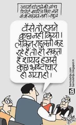 corruption cartoon, corruption in india, adarsh scam, rahul gandhi cartoon, congress cartoon, cartoons on politics, indian political cartoon