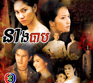 Vinhean Sne Neang Bab [15 END] Thai Lakorn Khmer Movie