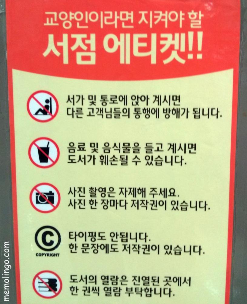 Cartel con normas de comportamiento en una librería coreana