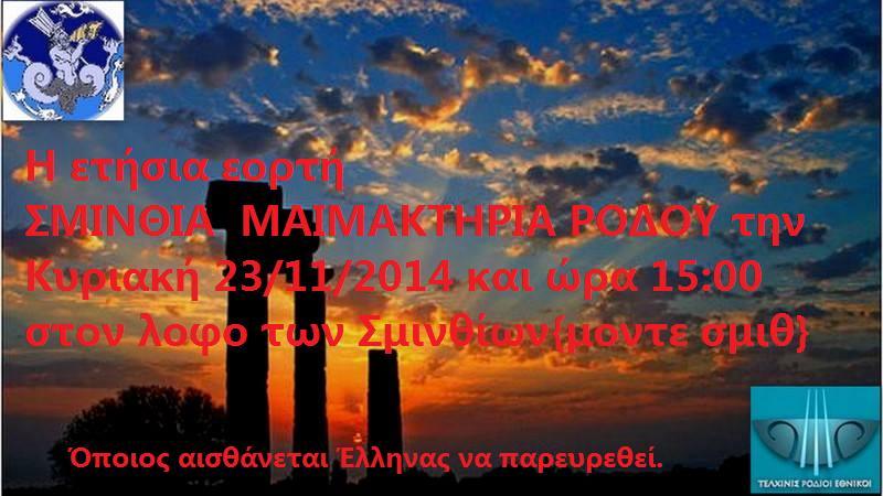 ΤΗΝ ΚΥΡΙΑΚΗ 23-11-2014 Η ΕΤΗΣΙΑ ΕΟΡΤΗ ΥΠΕΡ ΤΟΥ ΠΟΛΙΟΥΧΟΥ ΤΗΣ ΝΗΣΟΥ ΡΟΔΟΥ ΣΜΙΝΘΕΑ ΑΠΟΛΛΩΝΑ
