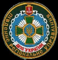 Емблема Південного регіонального управління