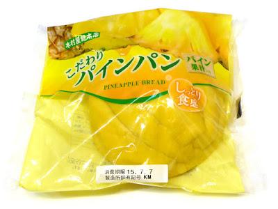 こだわりパインパン | 木村屋總本店