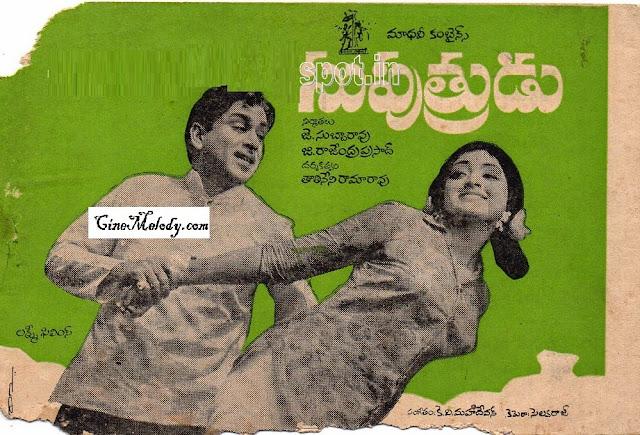 Suputhrudu 1971