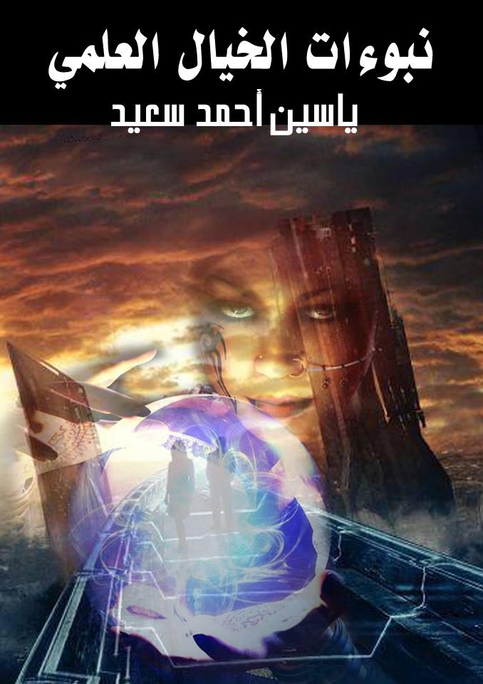 نبوءات الخيال العلمي