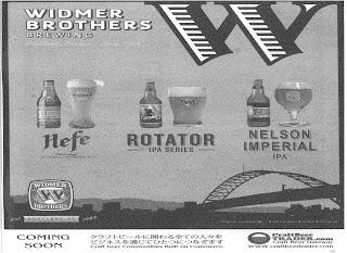オレゴン ポートランド ビール ウィドミアー