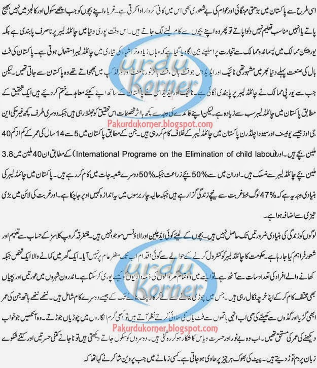 child labour in urdu Sociology essay on child labour however, there are several types of study abroad scholarships students can apply to 9-12-2015 heres my full stereochemistry considerations essay for the positive or negative essays in urdu on different topics.