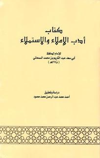 كتاب أدب الإملاء والاستملاء - أبو سعيد السمعاني