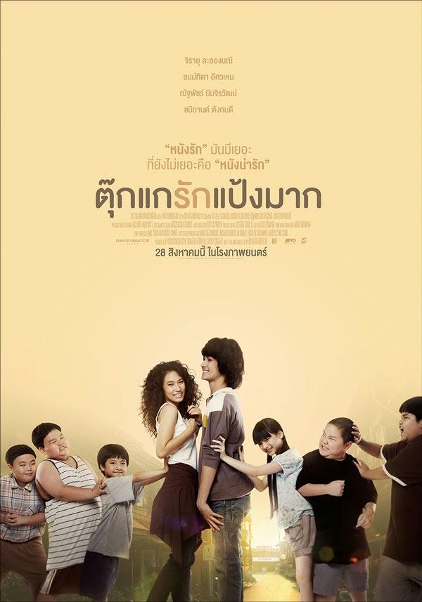 """ภาพยนตร์ไทยเรื่อง """"ตุ๊กแกรักแป้งมาก"""" กำกับโดย ต้อม ยุทธเลิศ"""